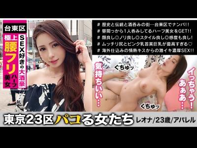 【美女 sex】上品美人ハーフな美女のsexプレイがエロい!【FC2動画】