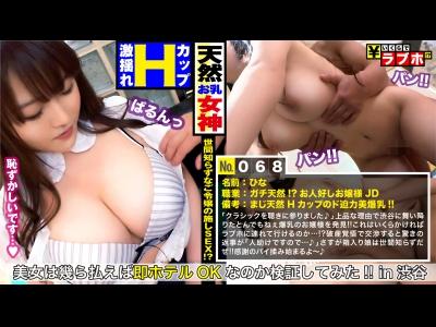 【お嬢様 昇天】淫らなエロいHカップのお嬢様JDの昇天騎乗位プレイ動画!【FC2動画】