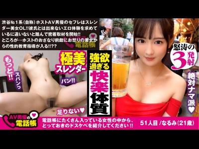 【OLsex】美人なOL美女のsex痙攣昇天オナニープレイエロ動画。【FC2動画】