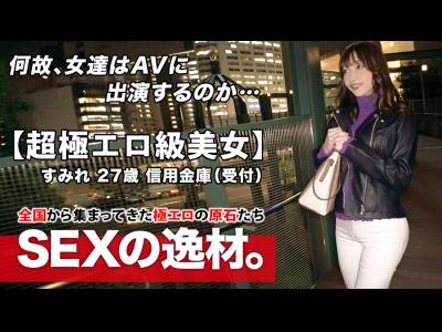 【すみれsex】ドMなエロいヤリマンの彼女の、すみれのsexプレイがエロい!!【FC2動画】